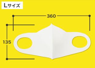 抗菌加工マスク Lサイズ