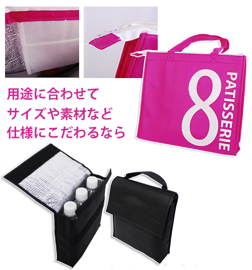 オリジナル保冷バッグのおすすめポイント