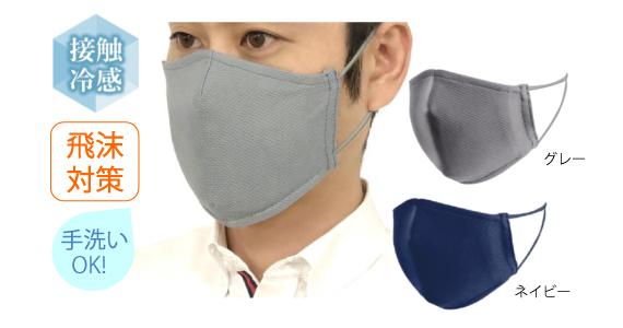 接触冷感ひんやりマスク 200枚入り