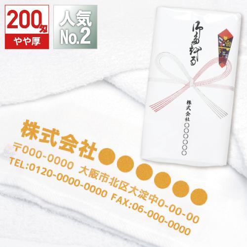 国産白ソフトタオル 200匁:片袖印刷のメイン画像