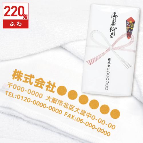 国産白ソフトタオル 220匁:片袖印刷のメイン画像
