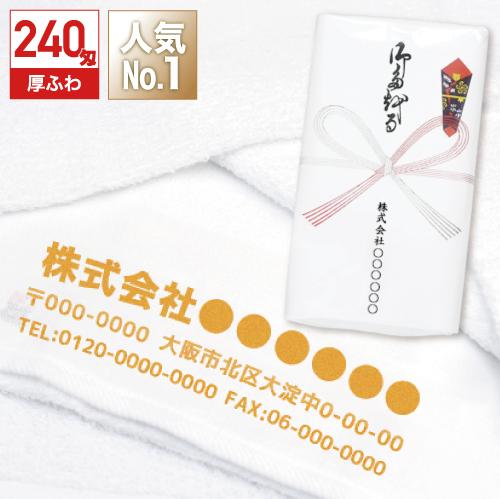 国産白ソフトタオル 240匁:片袖印刷のメイン画像