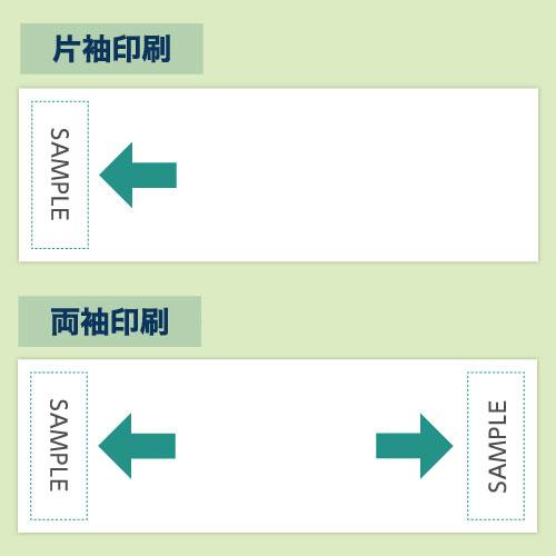 片袖・両袖から選べる印刷箇所