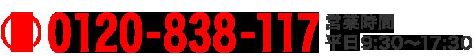 電話でのお問い合わせはTEL:0120-838-117