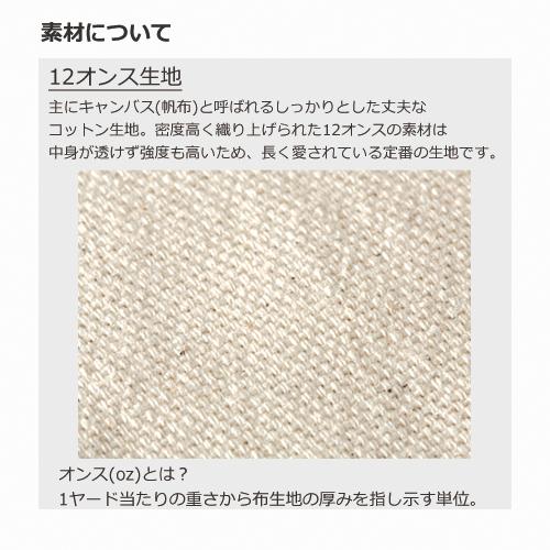 コットンキャンバストート(L)のサンプルイメージ画像3