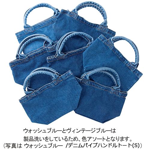 デニムロープトートバッグ(S)のサンプルイメージ画像5