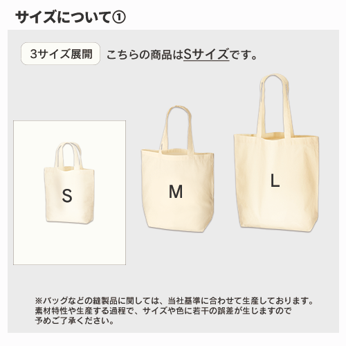 コットンバッグ(S)のサンプルイメージ画像5