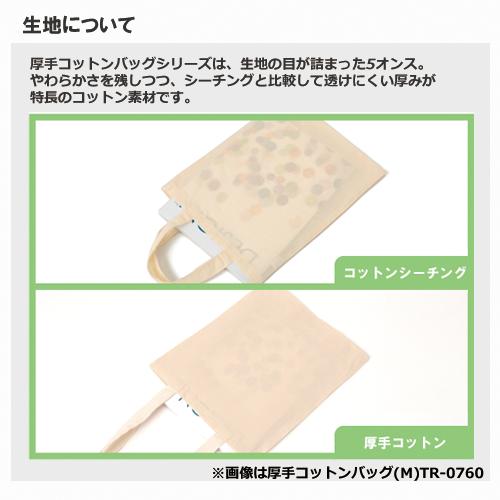 厚手コットンマチ付トート(L)のサンプルイメージ画像3