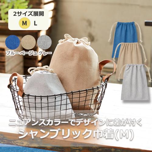 シャンブリック巾着(M)のサンプルイメージ画像10
