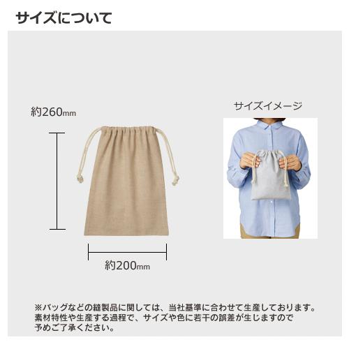 シャンブリック巾着(M)のサンプルイメージ画像6