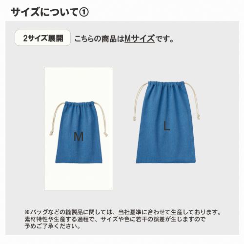 シャンブリック巾着(M)のサンプルイメージ画像7