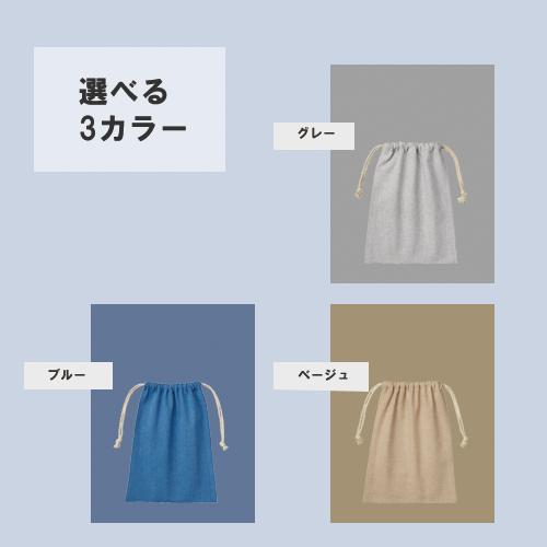 シャンブリック巾着(M)のサンプルイメージ画像8