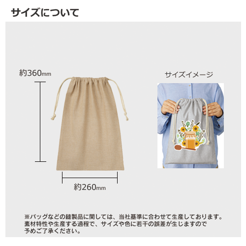 シャンブリック巾着(L)のサンプルイメージ画像5