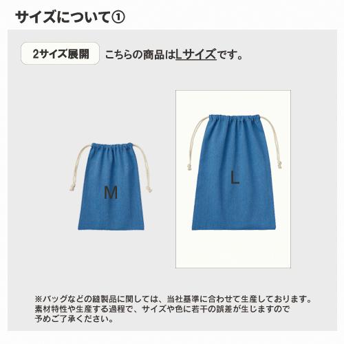 シャンブリック巾着(L)のサンプルイメージ画像6