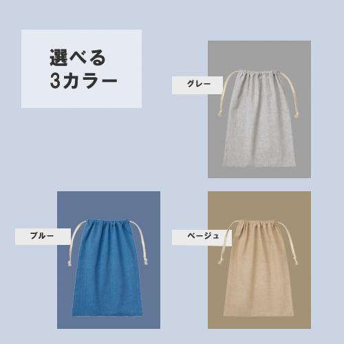 シャンブリック巾着(L)のサンプルイメージ画像7