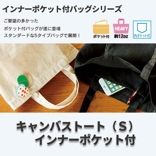 キャンバストート(S)インナーポケット付のサンプルイメージ画像4