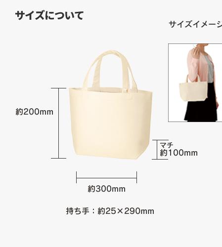 キャンバストート(S)インナーポケット付のサンプルイメージ画像5