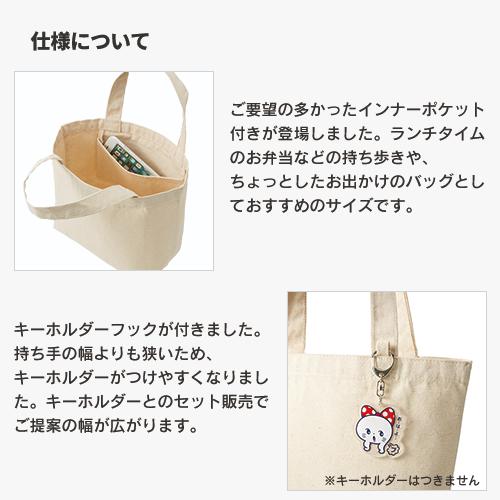 キャンバストート(S)インナーポケット付のサンプルイメージ画像6