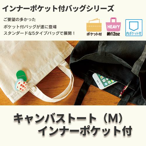 キャンバストート(M)インナーポケット付のサンプルイメージ画像2