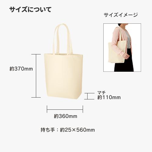 キャンバストート(M)インナーポケット付のサンプルイメージ画像3