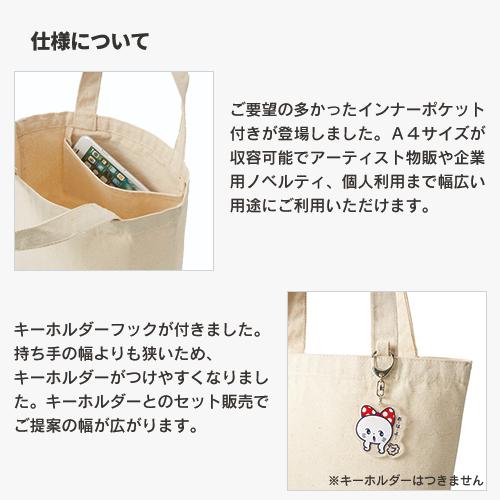 キャンバストート(M)インナーポケット付のサンプルイメージ画像4