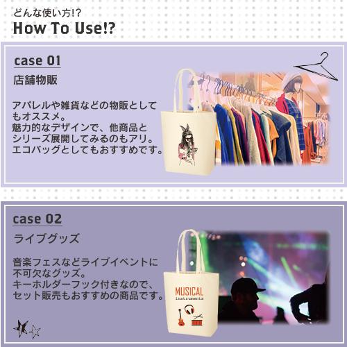 キャンバストート(M)インナーポケット付のサンプルイメージ画像6