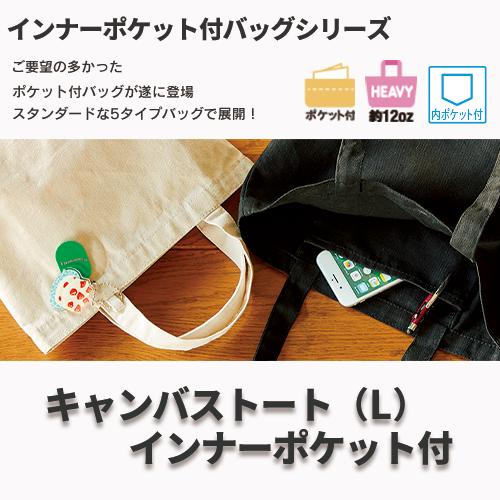 キャンバストート(L)インナーポケット付のサンプルイメージ画像2