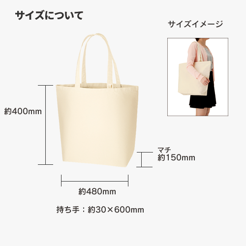 キャンバストート(L)インナーポケット付のサンプルイメージ画像3