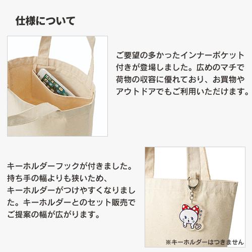 キャンバストート(L)インナーポケット付のサンプルイメージ画像4