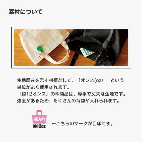 キャンバストート(L)インナーポケット付のサンプルイメージ画像5