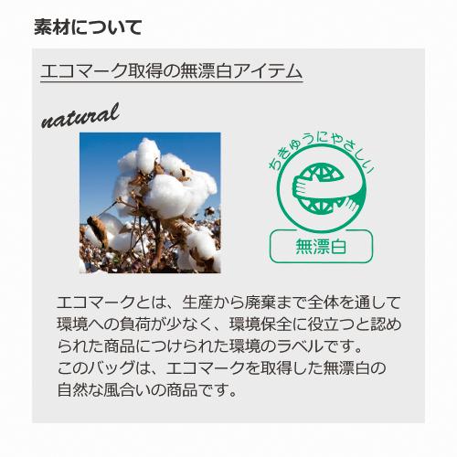 キャンバストート(L)インナーポケット付のサンプルイメージ画像7