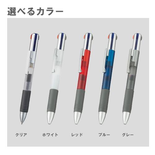 3色+1色ボールペンのサンプルイメージ画像2