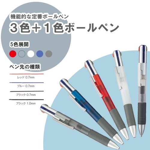 3色+1色ボールペンのサンプルイメージ画像3