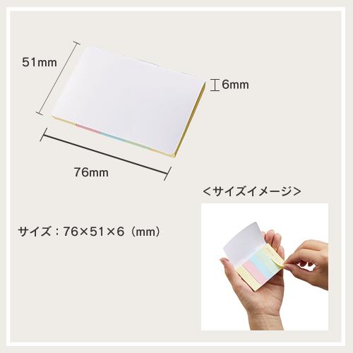 カスタムデザイン付箋セット(M)のサンプルイメージ画像2