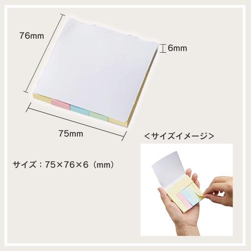 カスタムデザイン付箋セット(L)のサンプルイメージ画像2