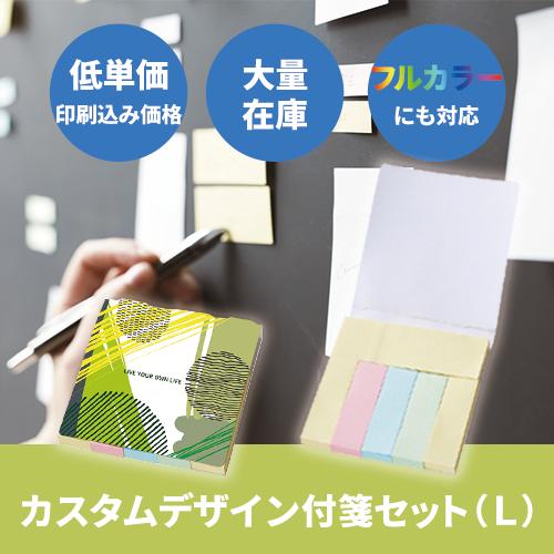 カスタムデザイン付箋セット(L)のサンプルイメージ画像3