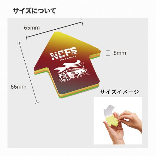 カスタムデザイン付箋 矢印のサンプルイメージ画像2