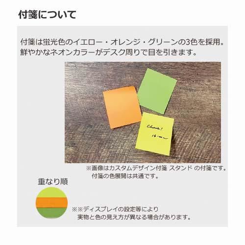 カスタムデザイン付箋 矢印のサンプルイメージ画像4