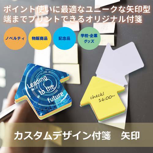 カスタムデザイン付箋 矢印のサンプルイメージ画像8