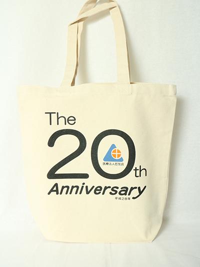 愛知県の整形外科様の20周年記念のオリジナルトートバッグ