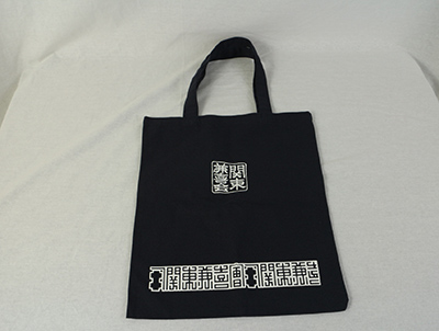 建設会社様が決起されている会合の十周年イベントで利用されるトートバッグ