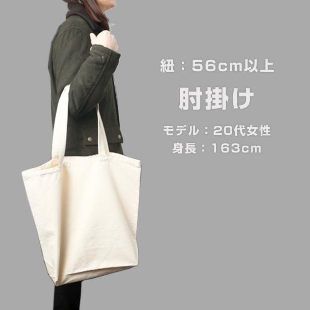 56cm以上:肘掛け(女性が肘にかけた場合)