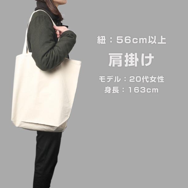 56cm以上:肩掛け(女性が肩掛けした場合)