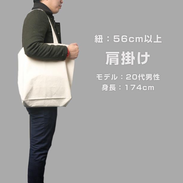 56cm以上:肩掛け(男性が肩掛けした場合)